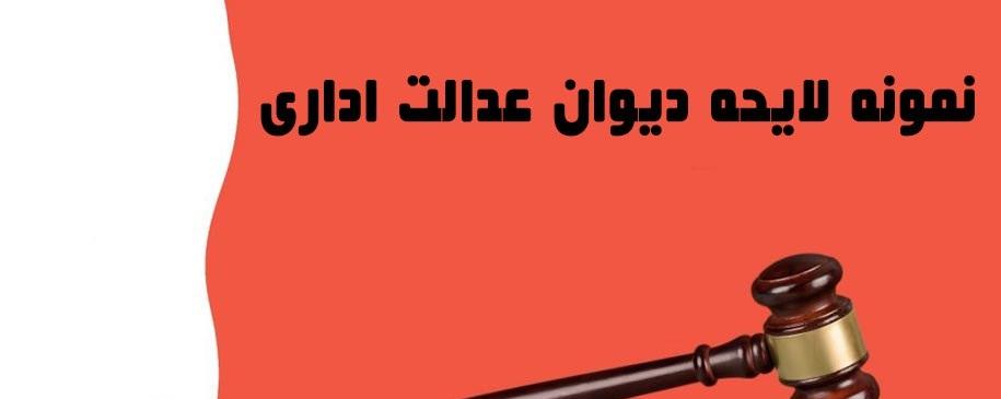 نوشتن لایحه برای دیوان عدالت اداری (7)